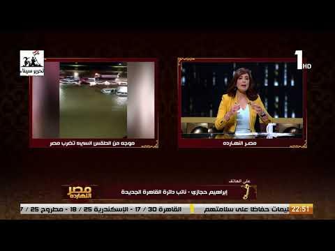 شاهد نائب دائرة القاهرة الجديدة يعترف بوجود الإهمال