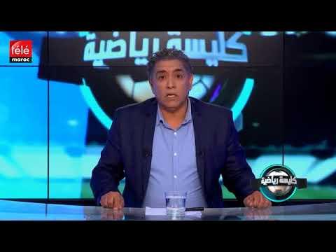 شاهد برنامج كليسة الرياضي يكشف تفاصيل الانقسام بعد قرعة البطولة العربية