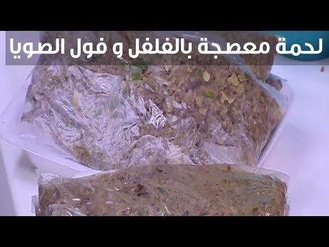 بالفيديو إعداد لحمة معصجة بالفلفل وفول الصويا