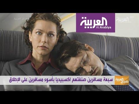 بالفيديو تعرّف على أسوأ 7 أنواع من المسافرين
