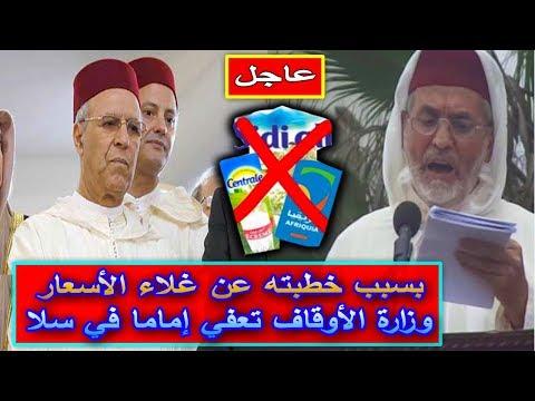 وزارة الأوقاف المغربية  تعفي إمامًا في سلا