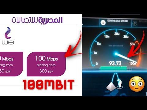 الإنترنت الجديدة في مصر بسعة  100mbit