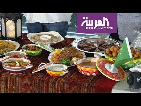 شاهد مائدة إفطار سعودية في ستوديو صباح العربية