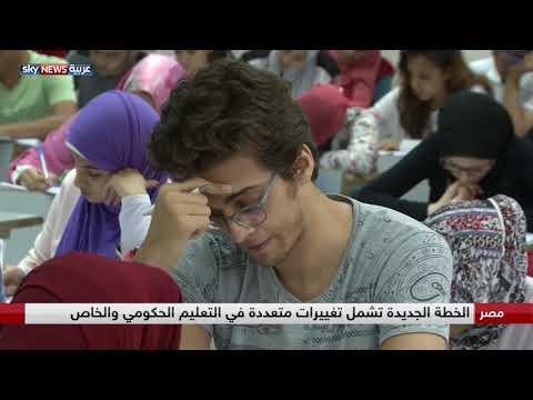 جدل ثائر في الشارع المصري بعد قرارات وزير التعليم