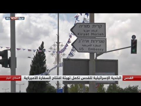 شاهد اللافتات المؤدية لموقع السفارة الأميركية في القدس