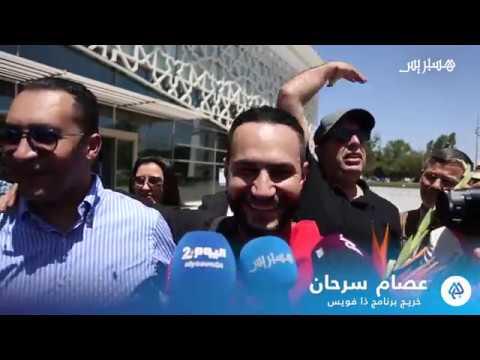 شاهد لحظة وصول نجم ذا فويس عصام سرحان إلى المغرب