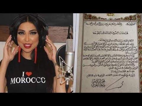 شاهد دنيا بطمة تتسلم رسالة من العاهل المغربي بسبب هذه الأغنية