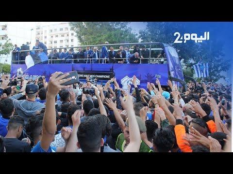 شاهد أجواء رائعة في شوارع طنجة تخلقها حافلة الفريق البطل