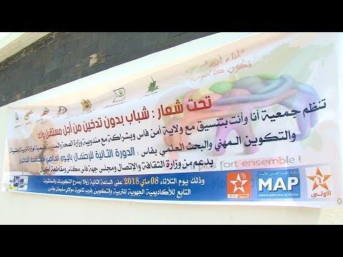 شاهد تنظيم لقاء تحسيسي تحت شعارشباب من دون تدخين من أجل مستقبل واعد