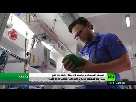 شاهد روسيا تُبدي استعدادها لتأمين المونديال طبيًا