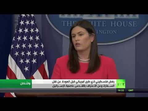 شاهدرفض فلسطيني لبحث أي مقترحات أميركية