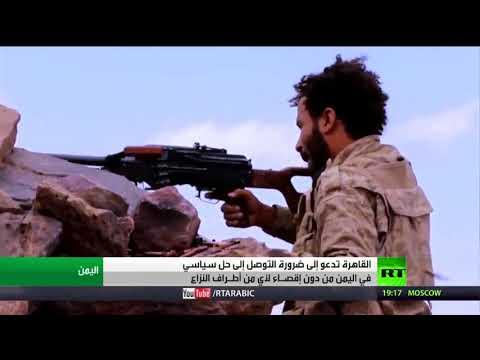 شاهدالقاهرة تدعو إلى التوصل لحل سياسي في اليمن