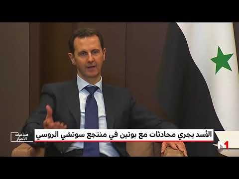 شاهد الأسد يُسافر إلى منتجع سوتشي المطلّ على البحر الأسود