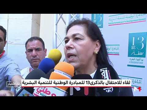 شاهد الاحتفال بالذكرى الـ13 للمبادرة الوطنية للتنمية البشرية في المغرب