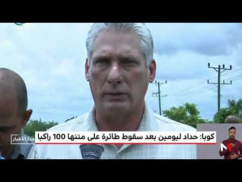 شاهد حداد وطني في كوبا بعد مقتل 107 أشخاص في تحطّم طائرة