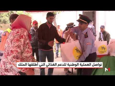 شاهد تُواصل العملية الوطنية للدعم الغذائي التي أطلقها محمد السادس