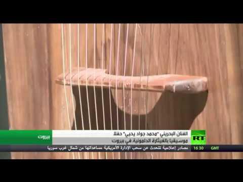 شاهد محمد جواد يعيد إحياء القيثارة الدلمونية