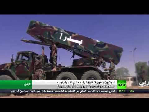 شاهد الحوثيون ينفون تقدُّم قوات هادي في محافظة الحديدة