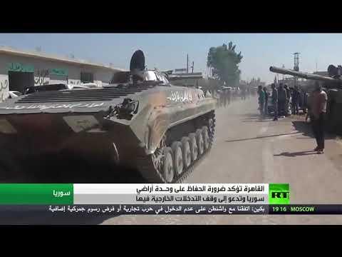 شاهد القاهرة تُؤكِّد ضرورة الحفاظ على وِحدة سورية