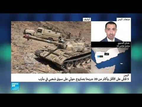 سقوط صاروخ حوثي على سوق شعبي في مأرب