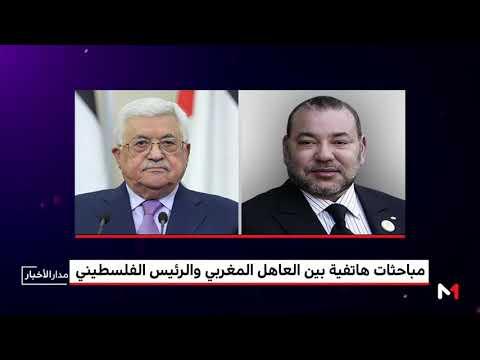 شاهد مباحثات هاتفية بين محمد السادس ومحمود عباس