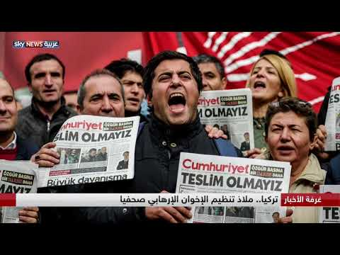 تركيا تفتح الباب أمام الصحافيين المنتمين إلى الإخوان