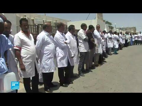 مرور شهر على إضراب أطباء موريتانيا