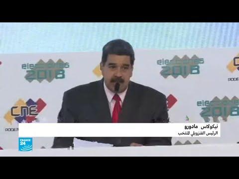 مادورو يطرد دبلوماسيين أميركيين من فنزويلا