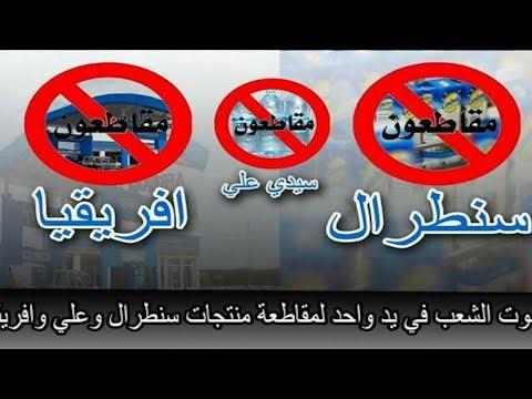 بالفيديو المعنيون بالمقاطعة يدفعون بسخاء في المغرب