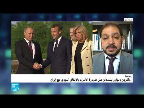 شاهد قمة لكسر الجمود بين فلاديمير بوتين وإيمانويل ماكرون