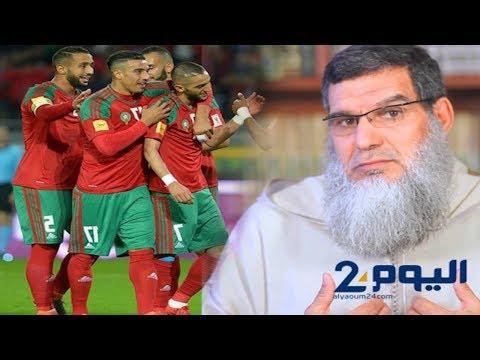 شاهد الفيزازي يكشف حكم إفطار المنتخب المغربي في مباراته مع إيران