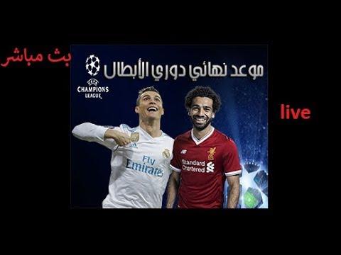 شاهد  بث مباشر لمباراة ريال مدريد وليفربول