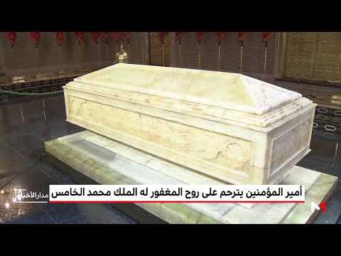 الملك محمد السادس يترحم على روح محمد الخامس