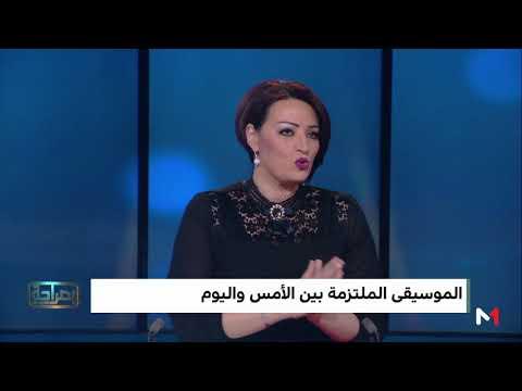 شاهد الأغنية الملتزمة في المجتمعات العربية بين الأمس واليوم مع بصراحة