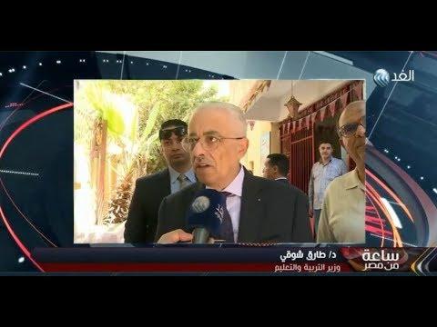 شاهد وزير التعليم المصري يشيد بتطبيق نظام البوكليت