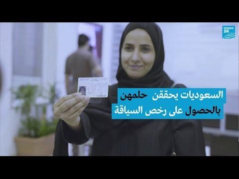 السعوديات يحققن حلمهن بالحصول على رخص السياقة