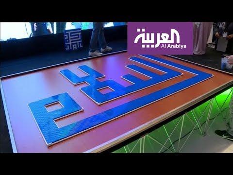 شاهد أكبر لوحة بالخط الكوفي تصنع في السعودية باستخدام الليغو