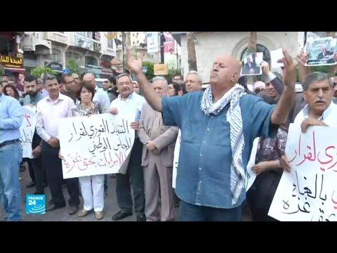 مظاهرات في الضفة الغربية تطالب السلطة الفلسطينية برفع العقوبات عن غزة
