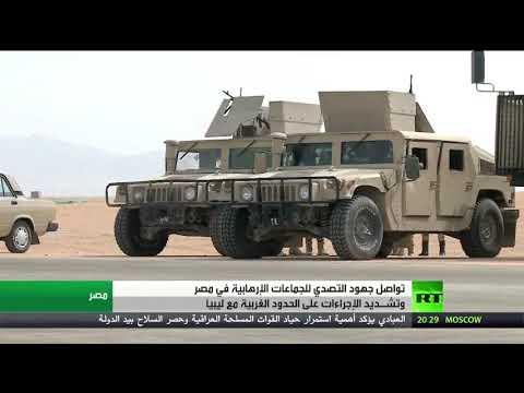شاهد تواصل جهود مكافحة الإرهاب في مصر والكشف عن تمويلات خارجية
