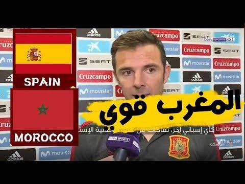 شاهد تعليق مساعد مدرب إسبانيا بشأن مواجه المغرب