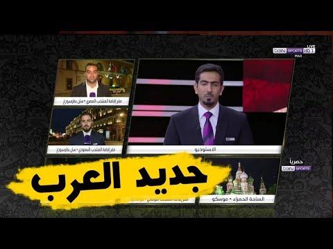 تعرف على أخر أخبار المنتخبات العربية