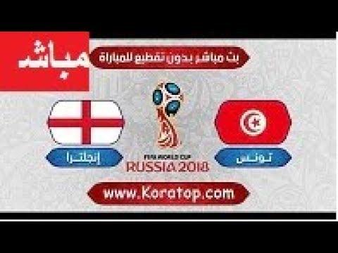 شاهد بث مباشر لمباراة المنتخب التونسي ونظيره الإنجليزي