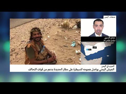 شاهدالقوات الموالية للحكومة اليمنية تعلن اقتحام مطار الحديدة