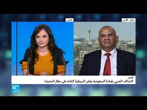 ما الهدف من السيطرة على ميناء الحديدة في اليمن