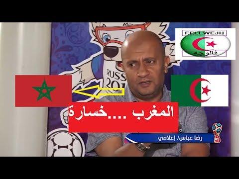 إعلامي جزائري يتحدث عن خسارة المنتخب المغربي في مونديال روسيا