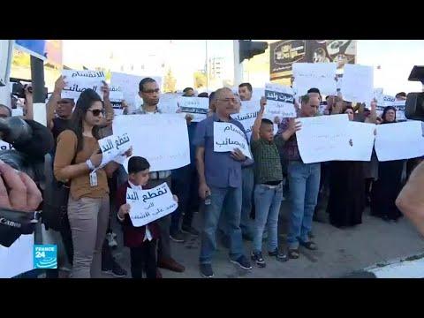 عشرات الفلسطينيين يتظاهرون في رام الله