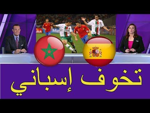 شاهد تخوفات الإعلام الإسباني من المنتخب المغربي وتحذير الماتادور