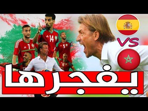 شاهد هيرفي رونار يؤكّد استعداد المغرب لمواجهة إسبانيا