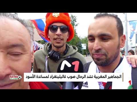 الجماهير المغربية تشد الرحال صوب غاليلينغراد