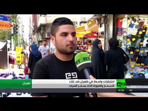 شاهد احتجاجات في طهران على الوضع الاقتصادي